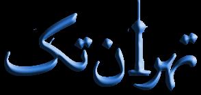 قالیشویی تهران تک